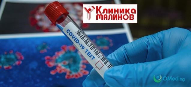 Бърз антигенен назофарингеален тест за Ковид 19, за 25 лв. от Клиника Малинов