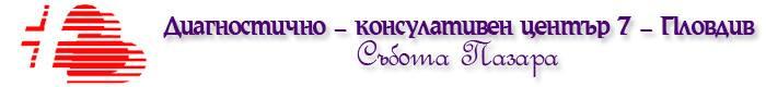 Диагностично Консултативен Център VII Пловдив