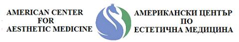 Американски център по естетична медицина